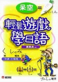 輕鬆遊戲學日語