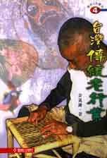 台灣傳統老行業 /