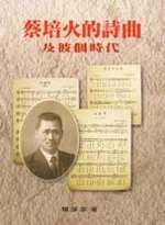 蔡培火的詩曲及彼個時代