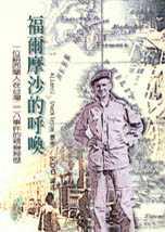 福爾摩沙旳呼喚 :  一位紐西蘭人在台灣二二八事件的親身經歷 /