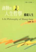 商鞅的人生哲學 :  權霸人生 /