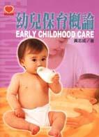 幼兒保育概論