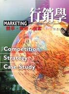 行銷學:競爭.策略.個案