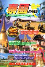 泰國觀光導遊