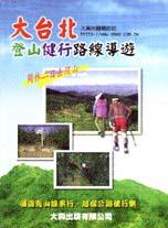 大台北登山健行路線導遊