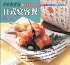輕輕鬆鬆做日式宴客餐