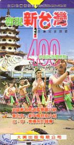 發現新台灣:台灣完全旅遊