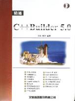 精通C++ Builder 5.0