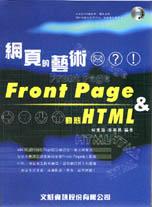 網頁的藝術:FRONT PAGE & 動態HTML
