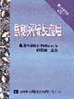 應用數學系列:動態系統及應用