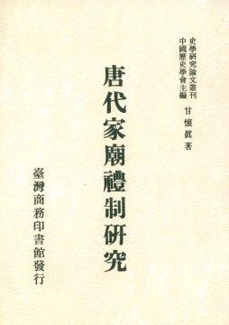 唐代家廟禮制研究 /