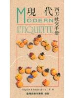 b 西方社交手冊 Modern Etiquette