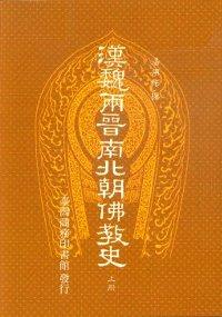 (絕版)漢魏兩晉南北朝佛教史