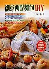 創意西點麵包DIY
