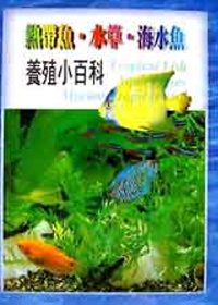 熱帶魚.水草.海水魚養殖小百科