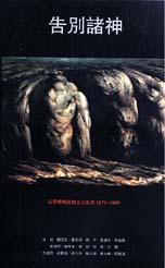告別諸神 :  從思想解放到文化反思 1979-1989 /