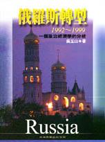 俄羅斯轉型1992-1999:一個政治經濟學的分析