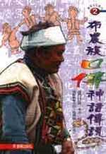 布農族口傳神話傳說