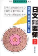 日文閱讀翻譯要領