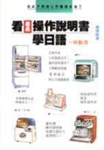 看產品操作說明書學日語
