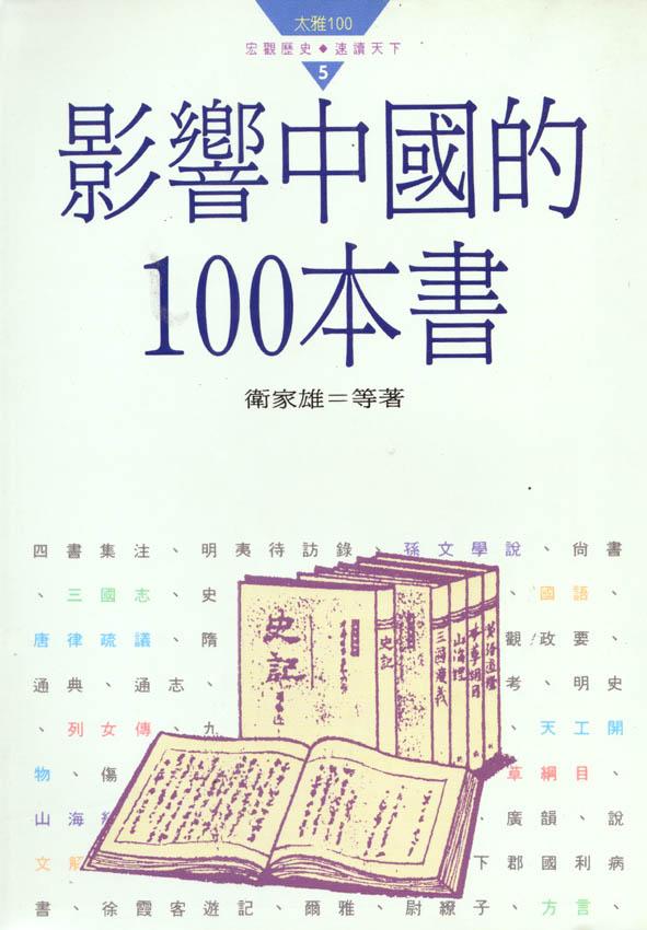 影響中國的100...