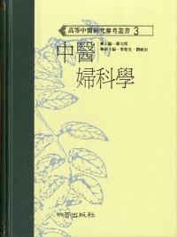 中醫婦科學(高研參)