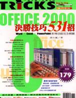Office 2000決勝技巧531招
