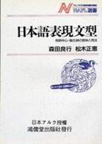 日本語表現文型:用例中心.複合辭の意味と用法