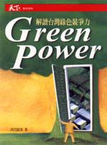 Green power:解讀臺灣綠色競爭力