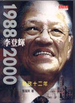 李登輝:1988-2000執政十二年