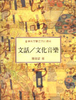 文話/文化音樂:音樂與文學之文化場域