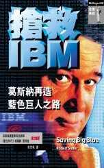 搶救IBM:葛斯納再造藍色巨人之路