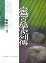 臺灣文學家列傳 /