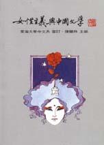 女性主義與中國文學 /