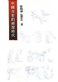 中國古史的傳說時代 /