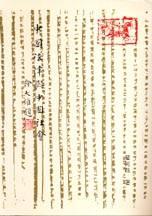 中國法律與中國社會 /