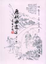 歷代曲選注 :  附中原音韻 /