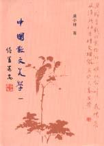 中國散文美學 /