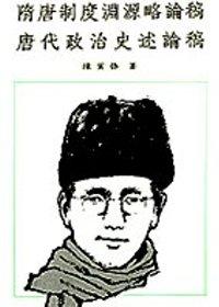 隋唐制度淵源略論稿 : 唐代政治史述論稿 /