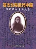 章太炎與近代中國學術研討會論文集