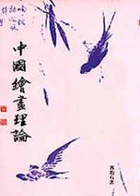 中國繪畫理論
