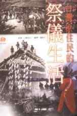 台灣原住民的祭儀生活