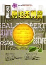 認識房地產買賣