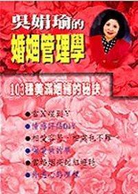 吳娟瑜的婚姻管理學 /