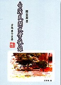台灣民間文學採錄