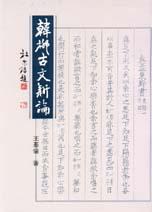 韓柳古文新論