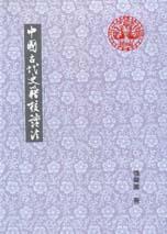 中國古代史籍校讀法 /
