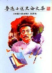 魯迅小說史論文集 : 中國小說史略及其他