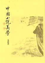 中國小說美學 /