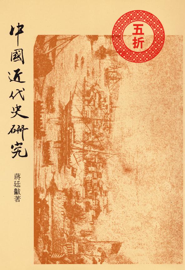 中國近代史研究 /
